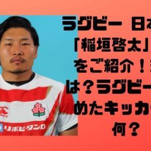 ラグビー 日本代表「稲垣啓太」選手をご紹介!経歴は?ラグビーを始めたキッカケは何?