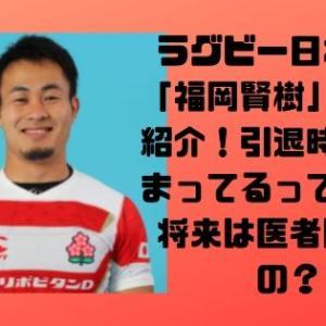 ラグビー日本代表「福岡賢樹」選手を紹介!引退時期が決まってるって本当?将来は医者になるの?