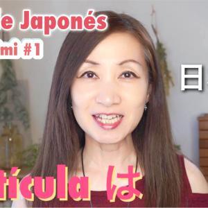 外国語として学ぶ日本語の難しさとYouTube「日本語クラス」