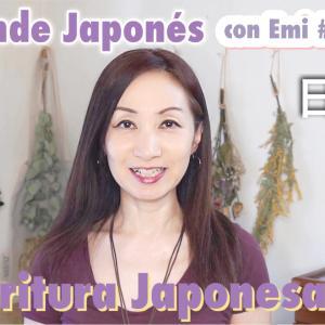 YouTube【Aprende Japonés con Emi #3】ひらがな・かたかな・漢字