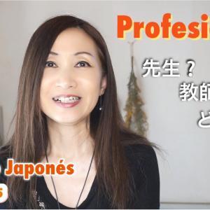 YouTube【Aprende Japonés con Emi #5】教師と先生の違い