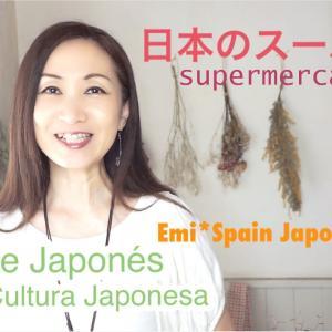 快適すぎる日本のスーパーマーケット -Supermercado en Japón-