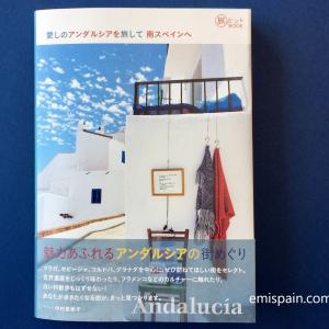 著書『愛しのアンダルシアを旅して 南スペインへ』の見本ができあがりました!