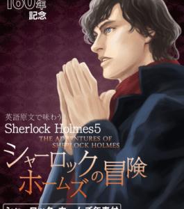 書評:アーサー・コナン・ドイル著、『英語原文で味わうSherlock Holmes5 シャーロック・ホームズの冒険/THE ADVENTURES OF SHERLOCK HOLMES』