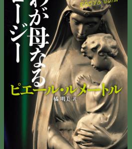 書評:ピエール・ルメートル著、橘明美訳『わが母なるロージー』(文春文庫)