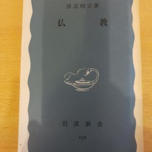 書評:渡辺照宏著、『仏教』(岩波新書)