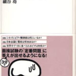 書評:細谷功著、『地頭力を鍛える 問題解決に活かす「フェルミ推定」』(東洋経済新報社)