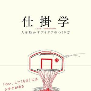 書評:松村真宏著、『仕掛学 人を動かすアイデアの作り方』(東洋経済新報社)