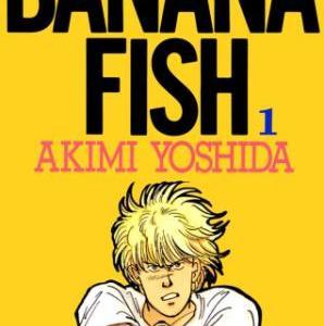 レビュー:吉田秋生著、『BANANA FISH』全20巻