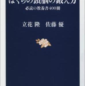 書評:立花隆・佐藤優著、『ぼくらの頭脳の鍛え方 必読の教養書400冊』(文春新書)