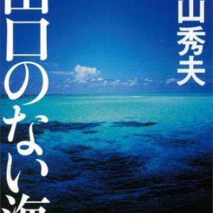書評:横山秀夫著、『出口のない海』(講談社文庫)