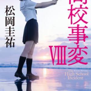 書評:松岡圭祐著、『高校事変 VIII』(角川文庫)