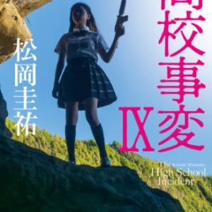 書評:松岡圭祐著、『高校事変 IX』(角川文庫)
