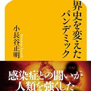 書評:小長谷正明著、『世界史を変えたパンデミック』(幻冬舎新書)