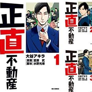 レビュー:大谷アキラ著、『正直不動産』全11巻