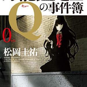 書評:松岡圭祐著、『万能鑑定士Qの事件簿 0』