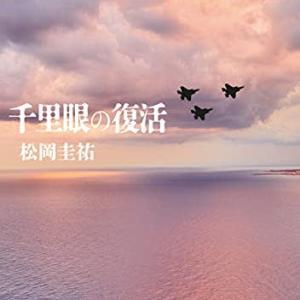 書評:松岡圭祐著、『千里眼の復活』(角川文庫)