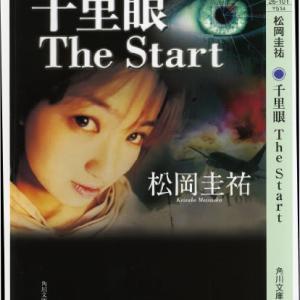 書評:松岡圭祐著、『千里眼 The Start』(角川文庫)
