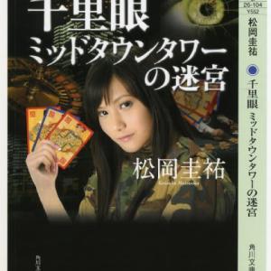 書評:松岡圭祐著、『ミッドタウンタワーの迷宮』(角川文庫)