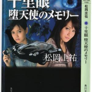 書評:松岡圭祐著、『千里眼 堕天使のメモリー』(角川文庫)