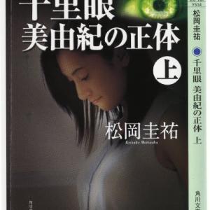 書評:松岡圭祐著、『千里眼 美由紀の正体 上・下』(角川文庫)