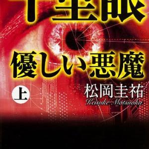 書評:松岡圭祐著、『千里眼 優しい悪魔 上・下』(角川文庫)