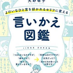 書評:大野萌子著、『よけいなひと言を好かれるセリフに変える言いかえ図鑑』(サンマーク出版)