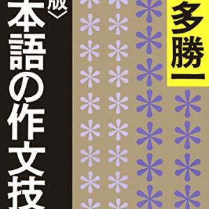 書評:本田勝一著、『<新版>日本語の作文技術』(朝日文庫)
