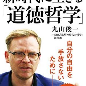 書評:丸山俊一著『マルクス・ガブリエル 新時代に生きる「道徳哲学」』(NHK出版新書)