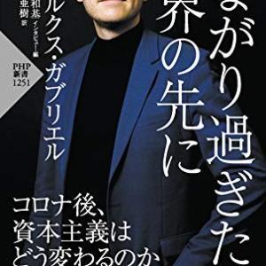 書評:大野和基編著『マルクス・ガブリエル つながり過ぎた世界の先に』