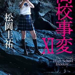 書評:松岡圭祐著、『高校事変 XI』(角川文庫)