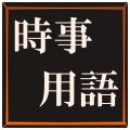 【 #時事 】時事用語問題