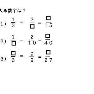 【算数】小学生のさんすう【問題】