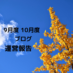 【2019年9月度、10月度】ブログ運営報告