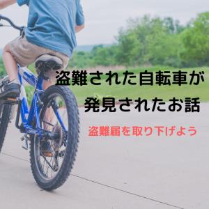 自転車がなくなった!追記※見つかりました!!!祝