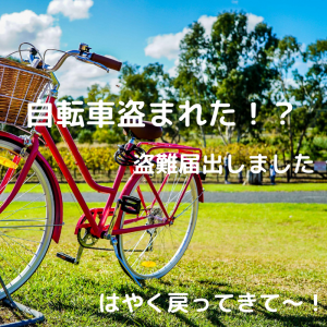 自転車がなくなった!盗難届の出し方と自分でできる対処法など
