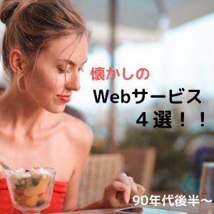 懐かしのWebサービス4選【90年代後半~00年代前半】