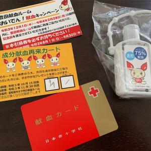 コロナ禍の献血(血が足りない!!)