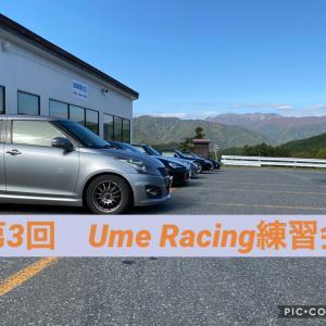 休日の過ごし方 Ume Racing練習会開催