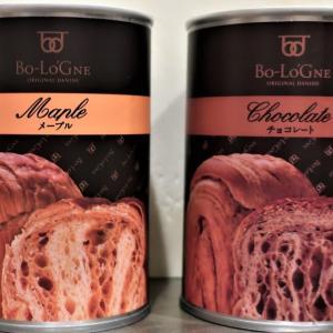 【非常食】缶deボローニャ(有名デニッシュパンのお店が作った缶詰)を食べてみました