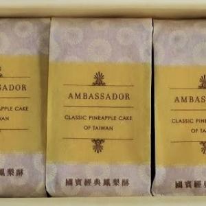 アンバサダーホテル台北のパイナップルケーキ~高級感があり、お土産におすすめ!