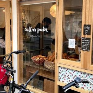 【三鷹】カラスパン(callas pain)~行列のパン屋さん