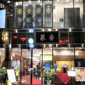 【横浜中華街】菜香新館 (広東料理)~どの料理も美味しい、中華街の人気店