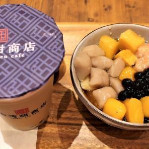 【台湾甜商店】で芋圓とタピオカミルクティーを頂きました