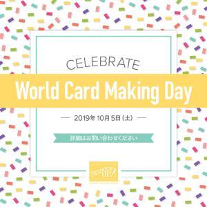 World Card Making Day のこと