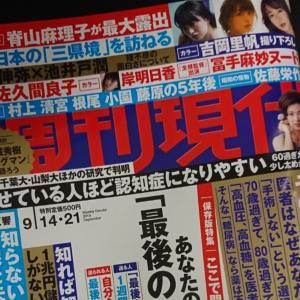 雑誌次々(週刊現代とSPUR)