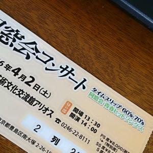 """""""4年前の4月2日の秀樹さん"""" 今陽子さんのブログより"""