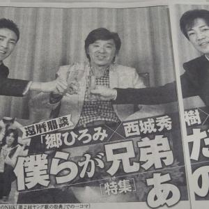 郷ひろみ新聞記事より。