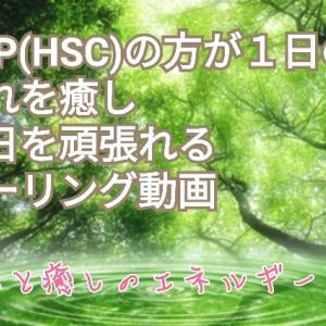 HSP(HSC)さんのためのヒーリング動画
