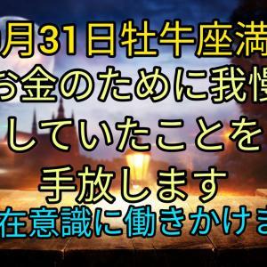 11月31日牡牛座満月ヒーリング